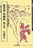 温泉銘・晋祠銘 唐太宗 (百衲本) (テキストシリーズ) 画像