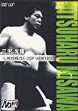 三沢光晴 -LEGEND OF HERO-[DVD]