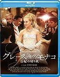 グレース・オブ・モナコ 公妃の切り札[Blu-ray/ブルーレイ]