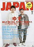 ロッキング・オン・ジャパン 2020年 04 月号 [雑誌]