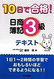 10日で合格!日商簿記3級テキスト (資格・検定V BOOKS)