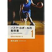バスケットボールの教科書1技術を再定義する