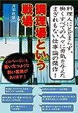 調理場という戦場―「コート・ドール」斉須政雄の仕事論 (幻冬舎文庫) 画像