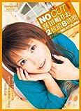 【アウトレット】ノーカット 喜田嶋りお 2枚組8時間 NIRVANA [DVD]