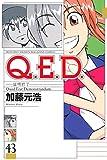 Q.E.D.―証明終了―(43) (月刊少年マガジンコミックス)