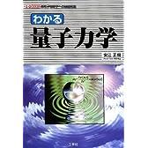 わかる量子力学―素粒子物理学への基礎知識 (I・O BOOKS)