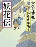 妖花伝 御庭番宰領6 (二見時代小説文庫)