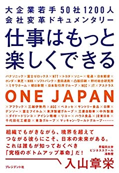 [ONE JAPAN]の仕事はもっと楽しくできる――大企業若手 50社1200人 会社変革ドキュメンタリー