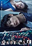 連続ドラマW 東野圭吾「ダイイング・アイ」DVD
