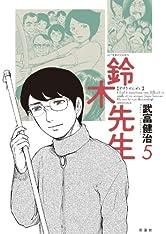 鈴木先生 : 5 (アクションコミックス)