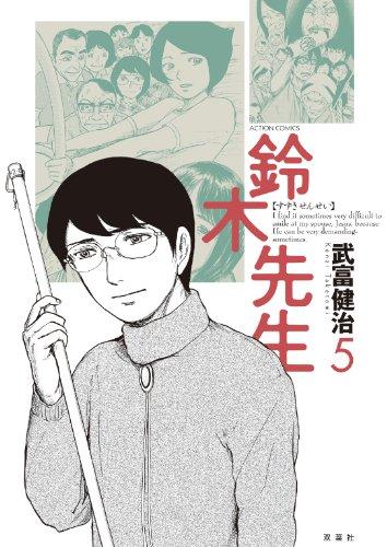 [武富健治]の鈴木先生 : 5 (アクションコミックス)