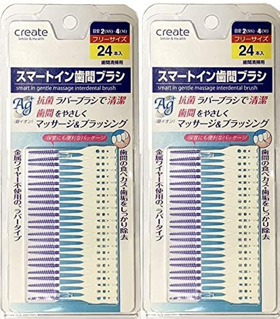 大人ドル不愉快【まとめ買い】スマートイン歯間ブラシ 24本入り 2セット (計48本)