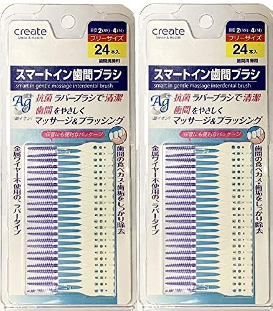 連鎖月曜日流【まとめ買い】スマートイン歯間ブラシ 24本入り 2セット (計48本)