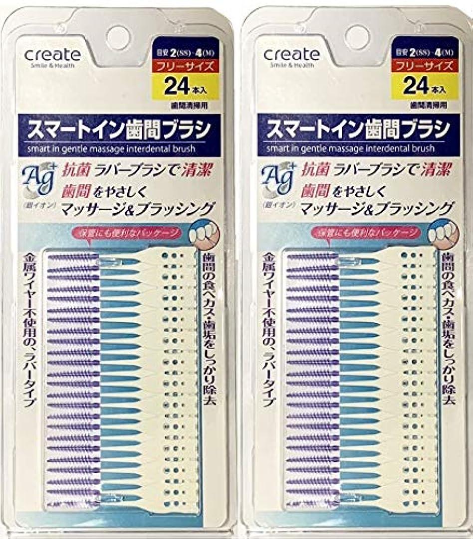 ラフト同志まどろみのある【まとめ買い】スマートイン歯間ブラシ 24本入り 2セット (計48本)