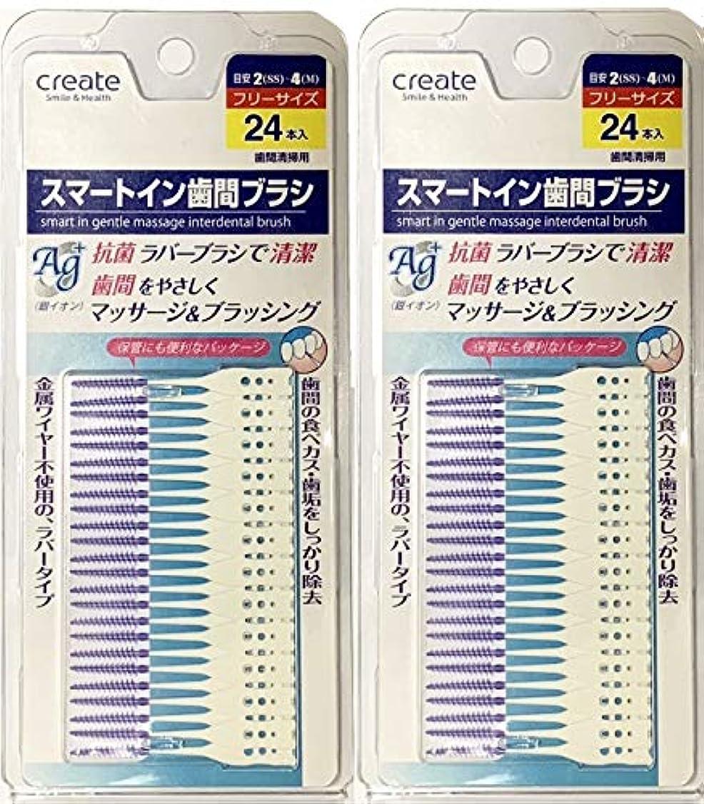 試み瞬時に再集計【まとめ買い】スマートイン歯間ブラシ 24本入り 2セット (計48本)