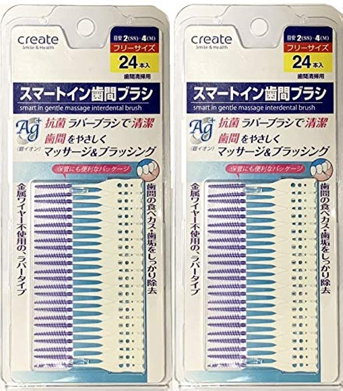 平和的壮大な有名人【まとめ買い】スマートイン歯間ブラシ 24本入り 2セット (計48本)
