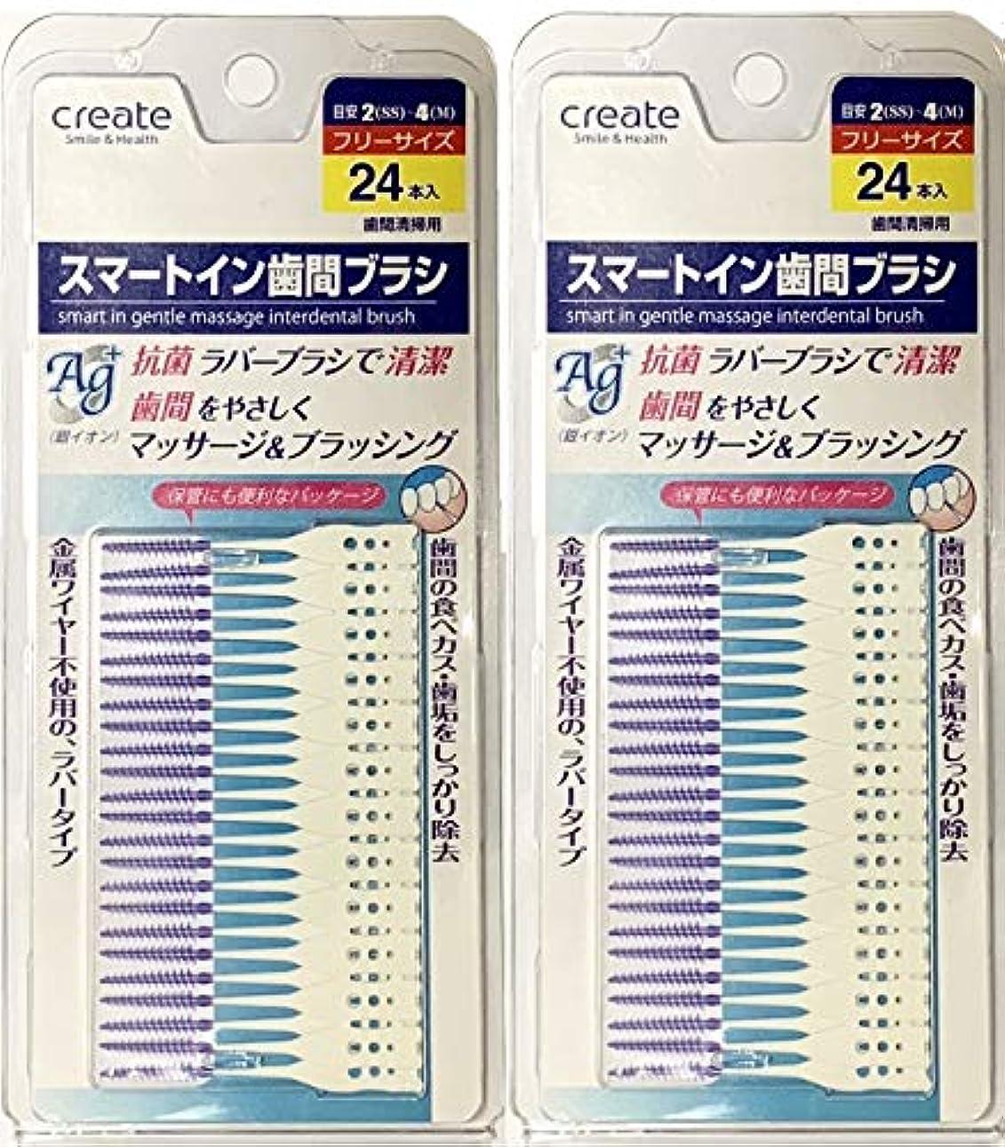 ビクター出身地繰り返した【まとめ買い】スマートイン歯間ブラシ 24本入り 2セット (計48本)