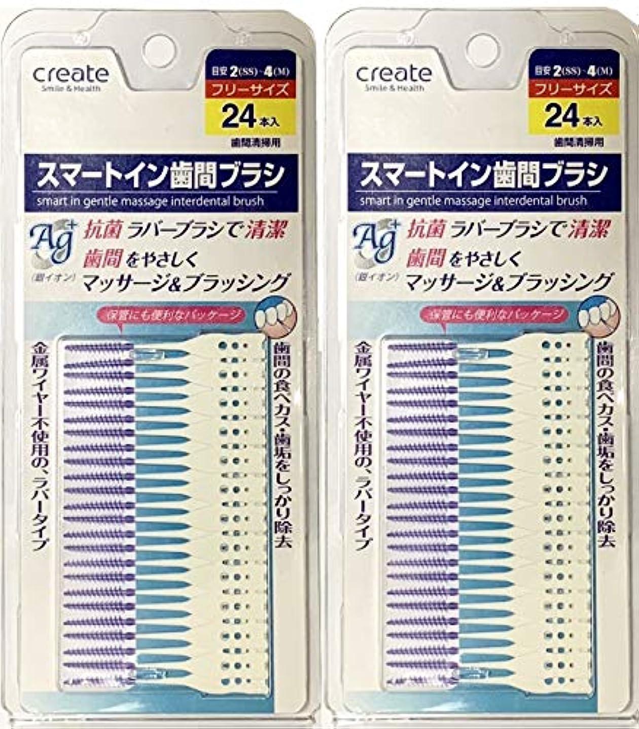 ビーム鎖幼児【まとめ買い】スマートイン歯間ブラシ 24本入り 2セット (計48本)