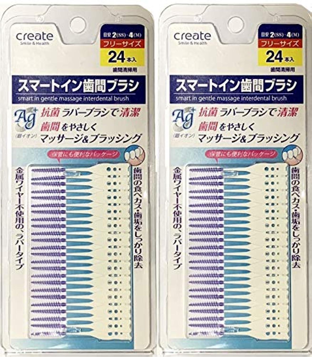 税金変色するアニメーション【まとめ買い】スマートイン歯間ブラシ 24本入り 2セット (計48本)