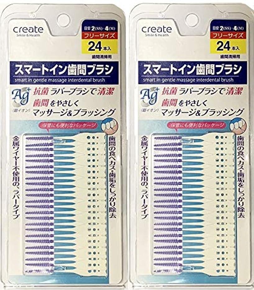 光脚支店【まとめ買い】スマートイン歯間ブラシ 24本入り 2セット (計48本)