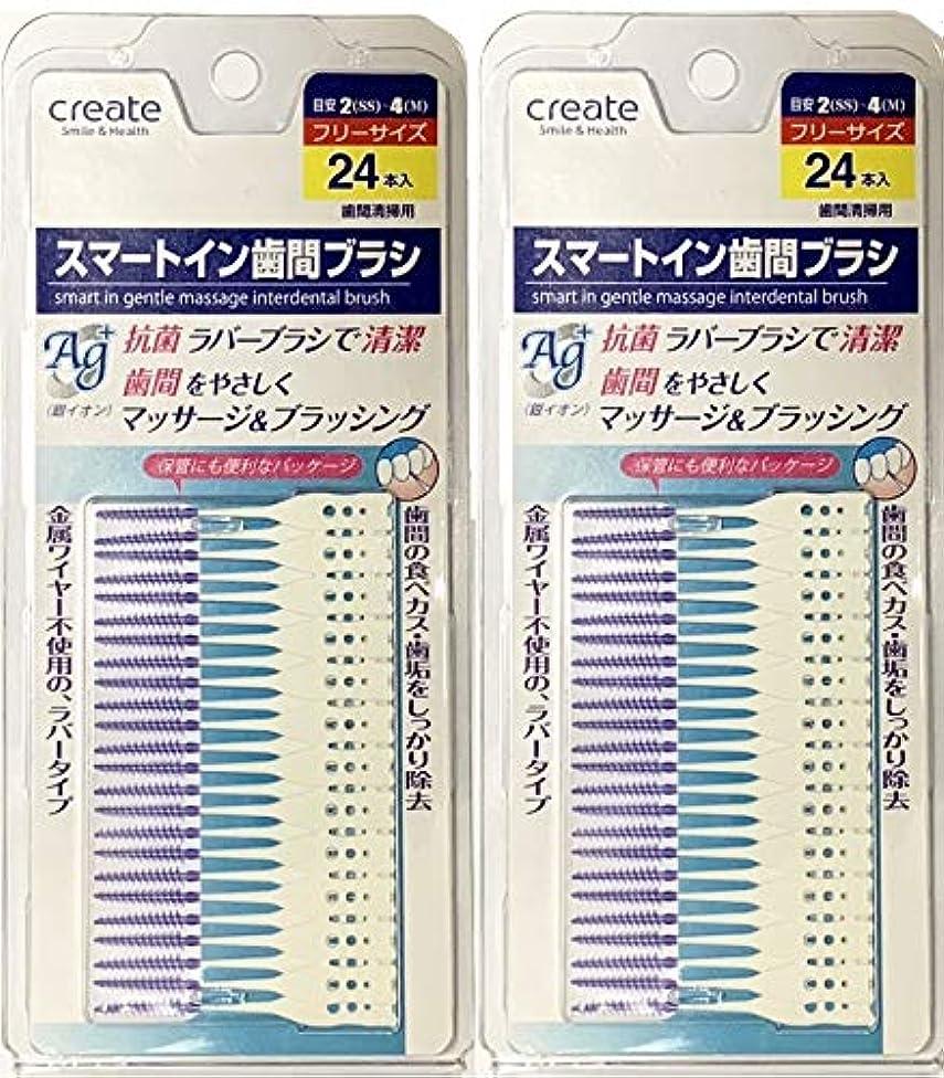 勢い殺人者公平な【まとめ買い】スマートイン歯間ブラシ 24本入り 2セット (計48本)