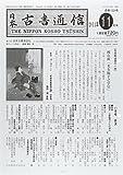 日本古書通信79巻11号(2014年11月号)