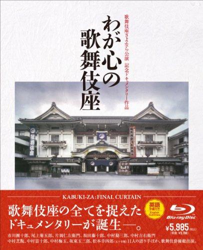 歌舞伎座さよなら公演 記念ドキュメンタリー作品::わが心の歌舞伎座(Blu-ray Disc)