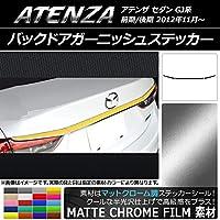 AP バックドアガーニッシュステッカー マットクローム調 マツダ アテンザセダン GJ系 前期/後期 グリーン AP-MTCR1694-GR 入数:1セット(3枚)