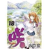 咲-Saki-(18) (ヤングガンガンコミックス)