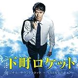 TBS系 日曜劇場「下町ロケット」オリジナル・サウンドトラック ~ベストセレクション~ 日音 UZCL-2149