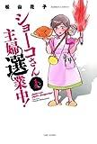 ショーコさん主婦選業中 / 松山花子 のシリーズ情報を見る