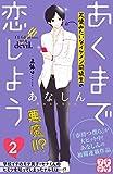あくまで恋しよう プチデザ(2) (デザートコミックス)