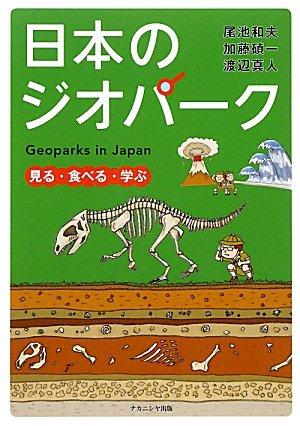 日本のジオパーク―見る・食べる・学ぶの詳細を見る