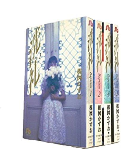 洗礼 全4巻 完結セット (文庫版)(小学館文庫) [マーケットプレイス コミックセット]