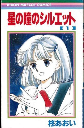 星の瞳のシルエット 1~最新巻(りぼんマスコットコミックス) [マーケットプレイス コミックセット] -