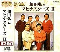 和田弘とマヒナスターズ II