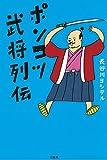 「ポンコツ武将列伝」販売ページヘ
