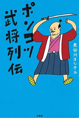 ポンコツ武将列伝 / 長谷川 ヨシテル