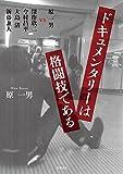 ドキュメンタリーは格闘技である: 原一男 vs 深作欣二 今村昌平 大島渚 新藤兼人 (単行本)