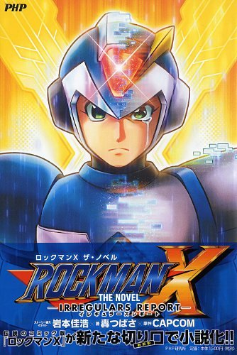 ROCKMAN X THE NOVEL IRREGULARS REPORT(ロックマンX ザ・ノベル イレギュラーズレポート)