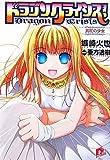 ドラゴンクライシス! 1 真紅の少女 (ドラゴンクライシス! シリーズ) (スーパーダッシュ文庫)