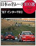 日本の名レース100選 Vol.069