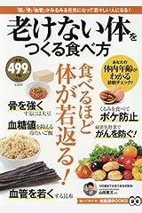 老けない体をつくる食べ方 (TJMOOK 知恵袋BOOKS) 大型本