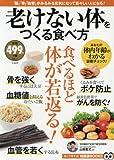 老けない体をつくる食べ方 (TJMOOK 知恵袋BOOKS)