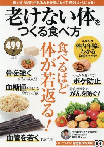 老けない体をつくる食べ方 (TJMOOK 知恵袋BOOKS) -