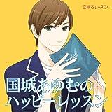 恋するレッスンシリーズ 国城あゆむのハッピーレッスン ドラマCD