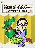 鈴木タイムラー ブートレッグ VOL.3(紙ジャケット仕様) [DVD]