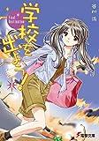 学校を出よう!(4) Final Destination (電撃文庫)