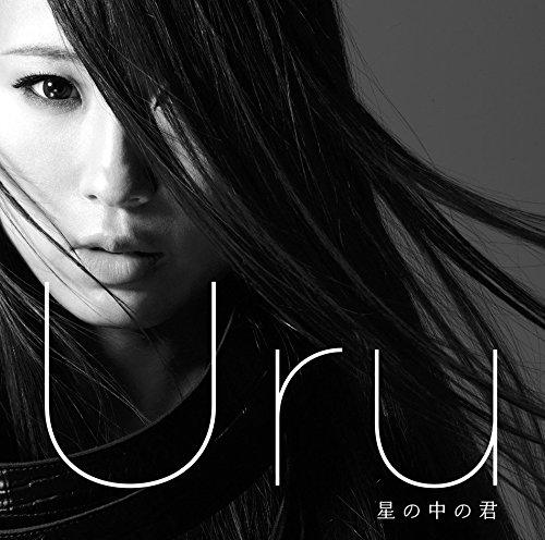 Uru – 星の中の君 [Mora FLAC 24bit/96kHz]