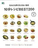なんにも作りたくない日の10分レシピBEST200 (エイムック 3593 ei cooking)